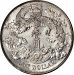 宣统年造大清银币壹圆宣三带点 PCGS MS 62