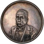 徐世昌像民国十年无币值光边无字 PCGS AU Details CHINA: Republic, AR dollar, year 10  (1921)