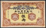 1913年英比实业银行湖南通用银币伍两