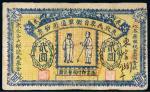 民国二十一年(1932年)东北民众自卫军通用钞票贰圆