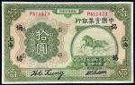 民国十三年(1924年)中国实业银行上海拾圆