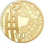 2016年宁波钱业会馆设立90周年纪念金银币各1枚 完未流通