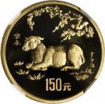 1991年辛未(羊)年生肖纪念金币8克 NGC PF 69