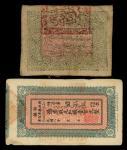 新彊一组6枚,包括1919及1920年100文,1920年400文2枚,1931年400文,及和阗区布币红钱100文,AVF