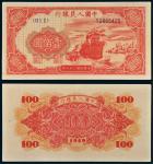 一版人民币壹佰圆红轮船