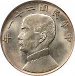 孙像三鸟民国21年壹圆银币 PCGS MS 63+
