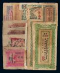 民国时期新疆纸币一组十一枚