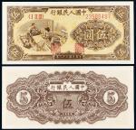 """1949年第一版人民币伍圆""""织布""""/PMG66EPQ"""