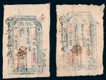 光绪十八年(1892年)万顺通记钱庄执照壹千文、贰千文各一枚