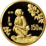 1992年壬申(猴)年生肖纪念金币8克 PCGS Proof 69