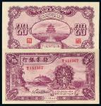 民国十七年劝业银行国币券天津贰角一枚,九八成新