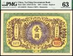 光绪三十三年(1907)大清银行兑换券壹圆,汉口地名,PMG 63