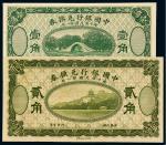 民国六年中国银行兑换券国币壹角、贰角未完成票各一枚