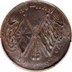 民国河南省造当五十铜元。CHINA. Honan. 50 Cash, ND (1920). PCGS AU-55 Gold Shield.