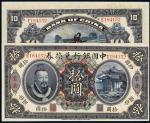 民国元年(1912年)中国银行兑换券云南拾圆