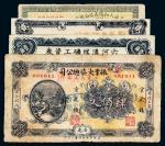 民国代用纸币一组四张