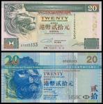 1995年及2003年香港上海汇丰银行贰拾圆,同编号DT333333,PMG65EPQ-66EPQ
