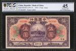 民国十九至二十九年中国银行一至拾圆。 CHINA--REPUBLIC. Bank of China. 1 to 10 Yuan, 1930-40. P-68, 70b, 73, 76, 80, 84