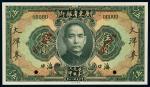 民国十二年(1923年)广东省银行大洋券海口伍圆样票