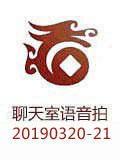 华夏古泉2019年3月20-21日聊天室