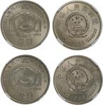 1988年中国人民银行成立四十周年纪念壹圆 NGC MS 67