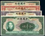民国时期中国银行纸币一组二十一枚