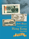 SBP2020年10月香港#E-纸钞网拍