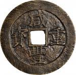 清代咸丰宝河当十 上美品 CHINA. Qing Dynasty. 50 Cash, ND (1854-55)