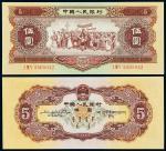 1956年第二版人民币黄伍圆