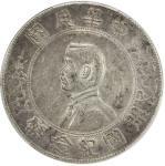 孙中山像开国纪念壹圆普通 PCGS AU Details CHINA: Republic, AR dollar, ND (1927)