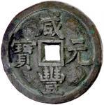 Lot 911 CH39ING: Xian Feng, 1851-1861, AE 1000 cash, Board of Works mint, Peking, H-22。766, 61mm, Ne