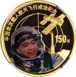 2003年中国首次载人航天飞行成功纪念彩色金币一组两枚 NGC PF 68