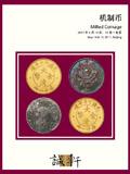 北京诚轩2011年春拍-机制币 现代币