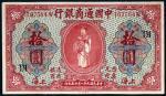 民国九年(1920年)中国通商银行上海通用银两拾圆