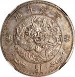 宣统年造大清银币壹圆宣二 NGC MS 61