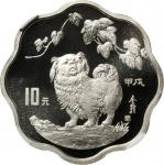 CHINA. 10 Yuan, 1994. Lunar Series, Year of the Dog. NGC PROOF-70 ULTRA CAMEO.