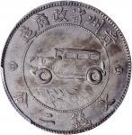 贵州省造民国17年壹圆汽车三叶 PCGS AU Details CHINA. Kweichow. Auto Dollar, Year 17 (1928).