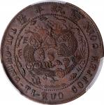 """己酉""""川""""字度支部大清铜币十文。 (t) CHINA. Szechuan. 10 Cash, CD (1909). PCGS AU-55."""