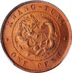 广东省造光绪元宝每百枚换一圆ONE CENT PCGS MS 64 CHINA. Kwangtung. Cent, ND (1900-06).