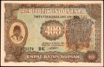 1948年印度尼西亚共和国400盾。INDONESIA. Republik Indonesia. 400 Rupiah, 1948. P-35. About Uncirculated.