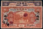 中国银行伍圆、拾圆福州地名