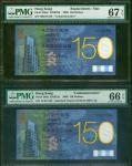 2009年渣打150年纪念钞2枚一组,包括编号SC971163及补版号HK015150,分别评PMG66EPQ 及67EPQ