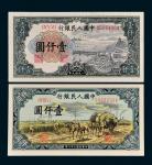 第一版人民币壹仟圆秋收、六合塔各一枚