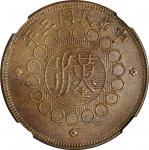 中华民国三年军政府造四川铜币二十文 NGC AU 58