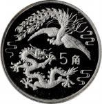 1990年龙凤纪念银币2克 ANACS PF 68