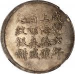 上海县足纹银饼壹两郁森盛丰年 NGC AU 50