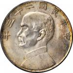 孙像船洋民国23年壹圆普通 PCGS MS 63 CHINA. Dollar, Year 23 (1934)