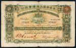 1909年英商香港上海汇丰银行上海拾圆
