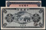 中国银行壹圆、伍分各一枚