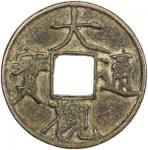 Lot 517 NORTHERN SONG: Da Guan, 1107-1110, AE 10 cash 4016。56g41。 H-16。426, slender golden script, V